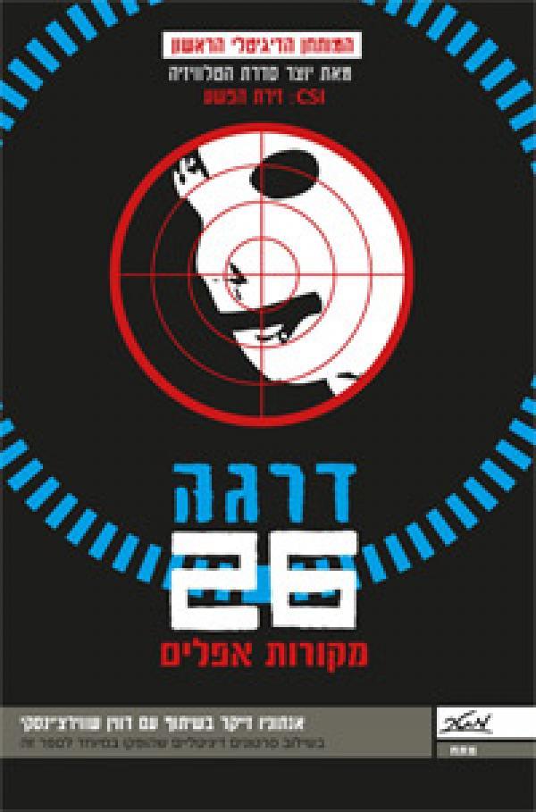 דרגה 26 מקורות אפלים - המותחן הדיגיטלי הראשון  מאת יוצר סדרת הטלוויזיה CSI – זירת הפשע  - אנתוני זייקר