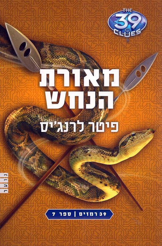מאורת הנחש - פיטר לרנג'יס