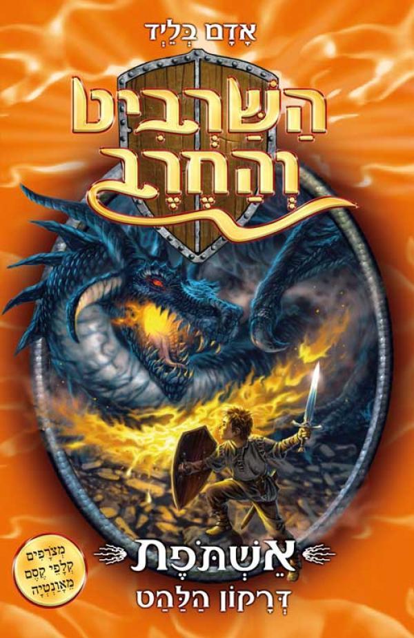 השרביט והחרב 1: אשתופת - דרקון הלהט - אדם בליד