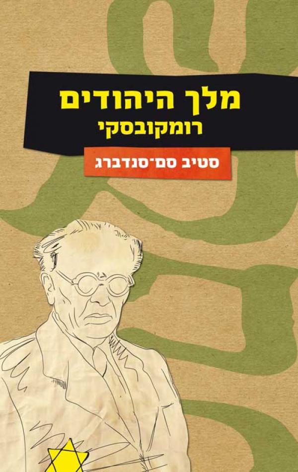 מלך היהודים רומקובסקי  - סטיב סם-סנדברג