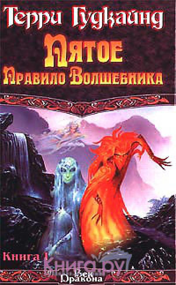 Скачать книги правило волшебника 1 11