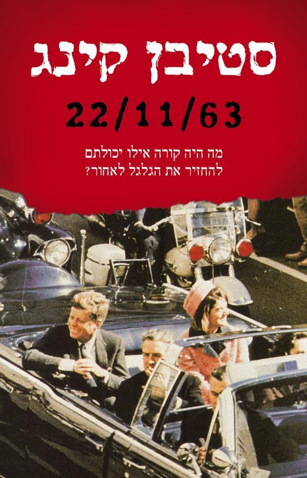 22/11/63 - מה היה קורה אילו יכולתם להחזיר את הגלגל לאחור? - סטיבן קינג