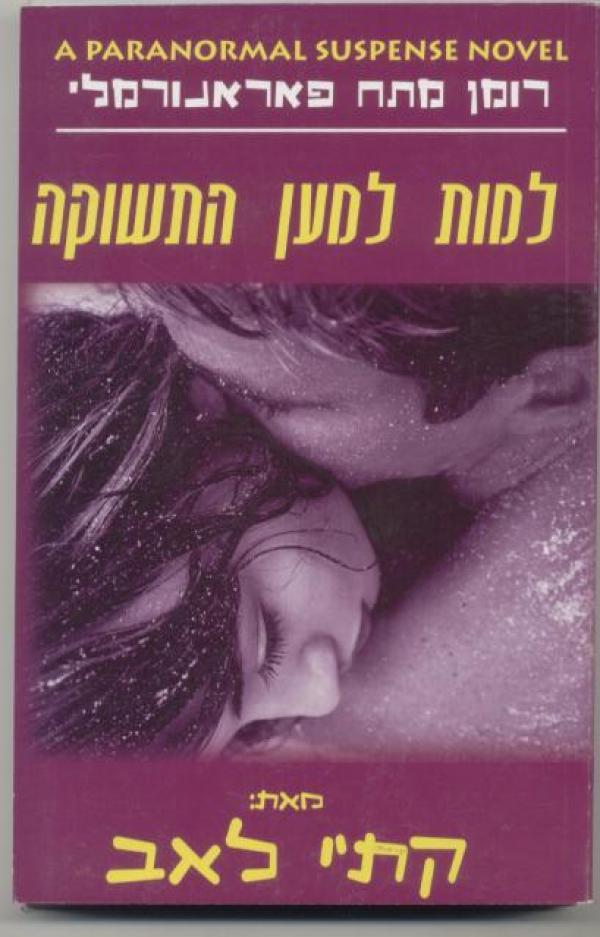 למות למען התשוקה - רומן מתח פאראנורמלי - קת'י לאב