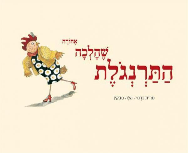 התרנגולת שהלכה אחורה  - איורים: הילה חבקין  - נורית זרחי