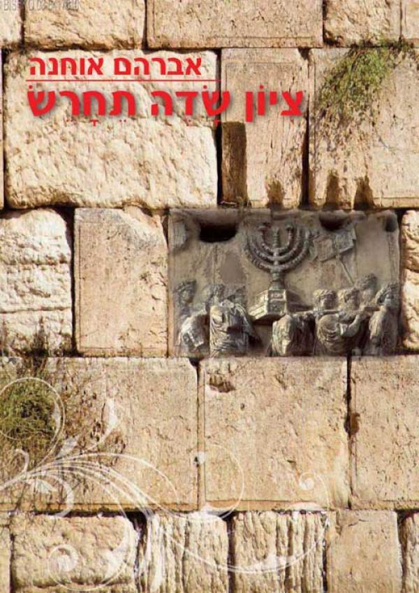 ציון שדה תחרש  - אברהם אוחנה