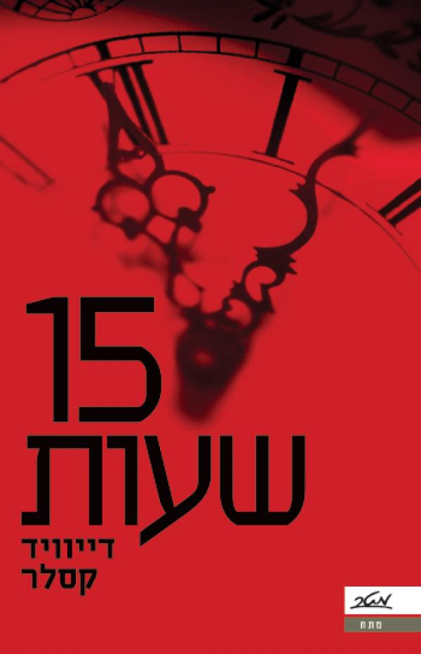 15 שעות  - דייוויד קסלר