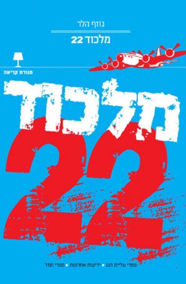 מלכוד 22 [מהדורה חדשה]   - ג'וזף הלר