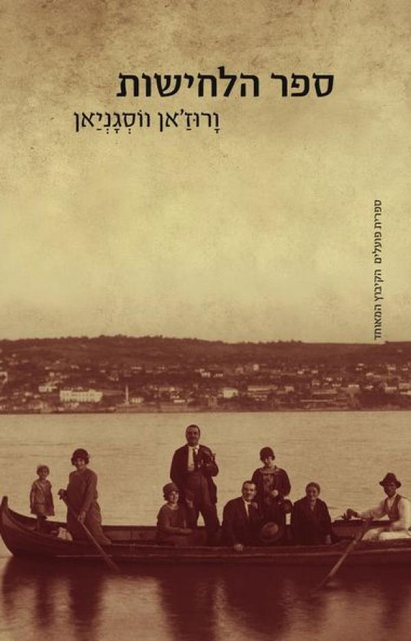 ספר הלחישות - ורוזאן ווסגניאן