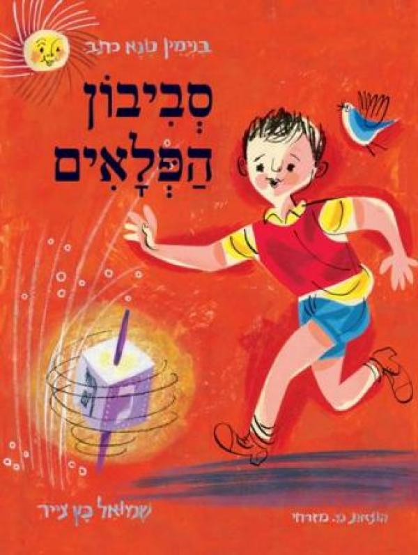 Image result for סביבון הפלאים