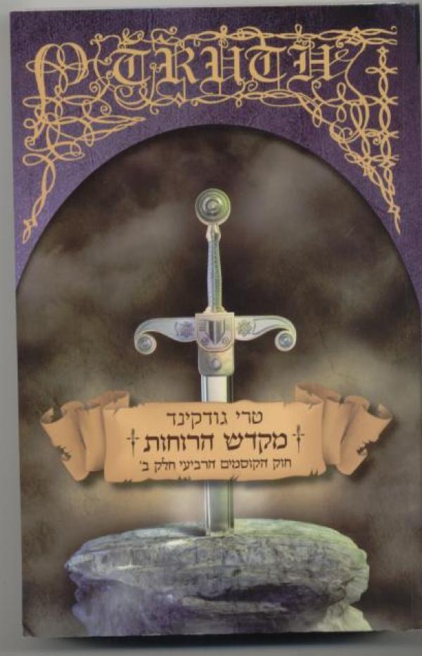 מקדש הרוחות - חוק הקוסמים 4 חלק ב' - טרי גודקינד
