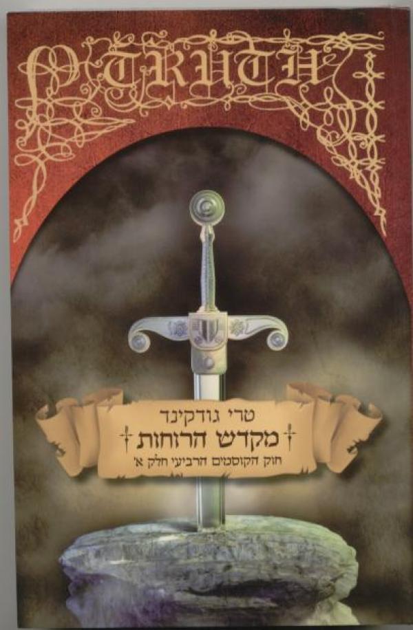 מקדש הרוחות - חוק הקוסמים 4 חלק א' - טרי גודקינד
