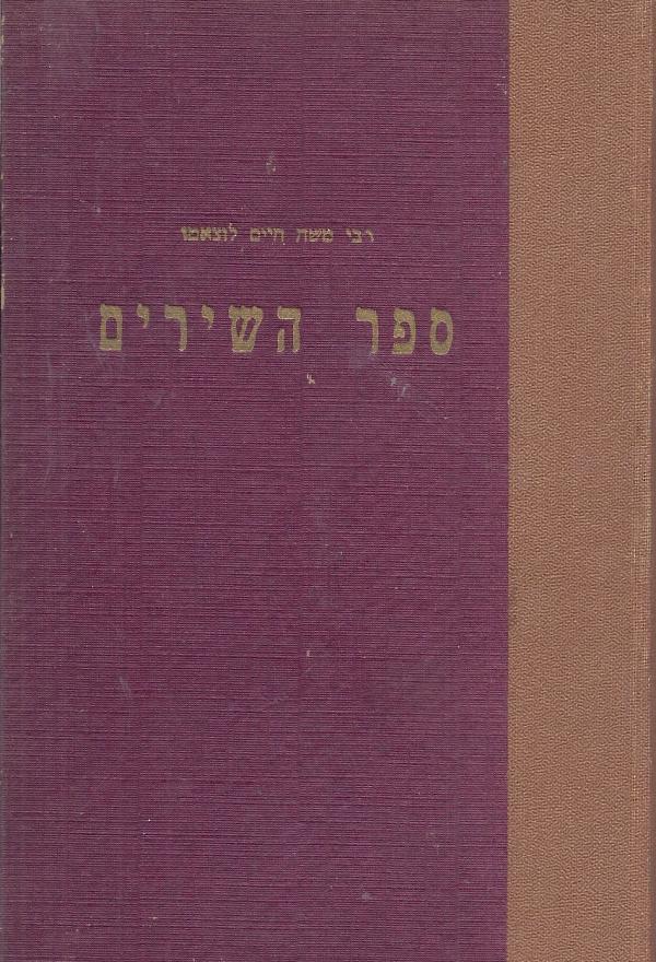 ספר השירים רבי משה חיים לוצאטו - רבי משה חיים לוצאטו - הערות ומפתחות- י. זמורה