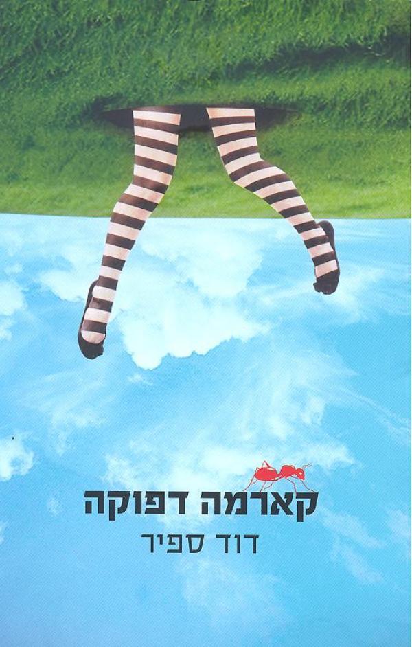 קארמה דפוקה  - דוד ספיר