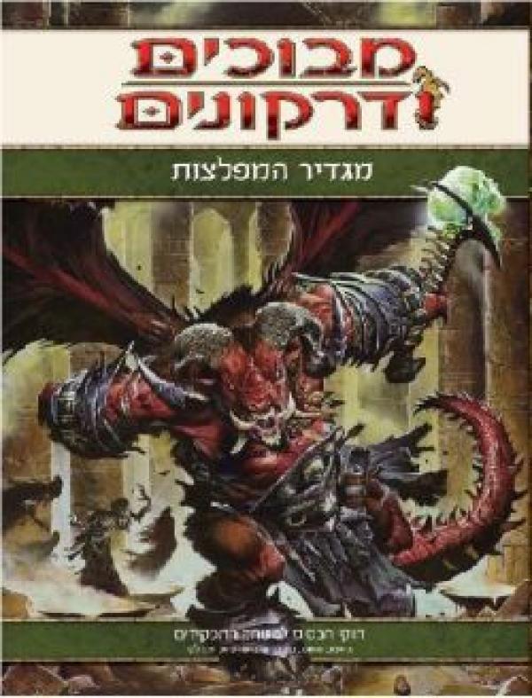 מבוכים ודרקונים - מגדיר המפלצות - מהדורה 4 - מייק מירלס