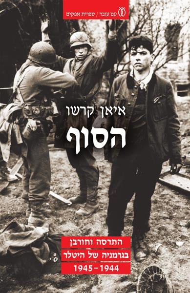 הסוף - התרסה וחורבן בגרמניה של היטלר 1945-1944 - איאן קרשו