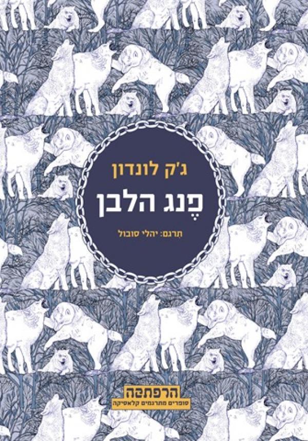 פנג הלבן (תרגום: יהלי סובול) - סדרת הרפתקה - סופרים מתרגמים קלסיקה  - ג'ק לונדון