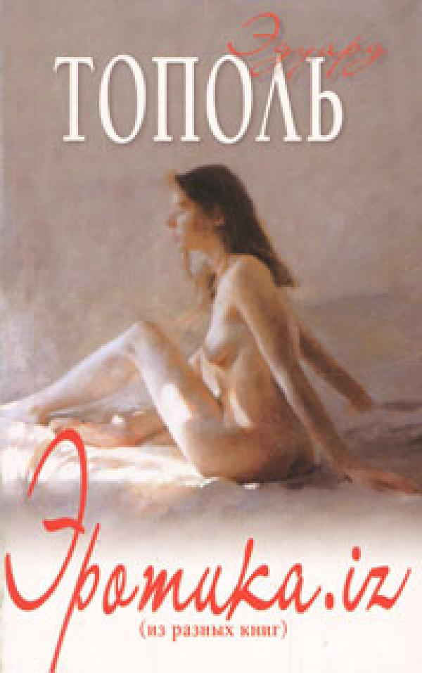 порно литература инцест читать