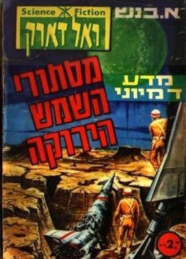 Image result for מיסתרי השמש הירוקה