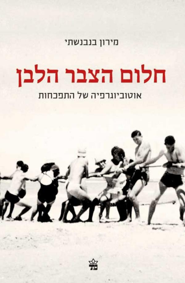 חלום הצבר הלבן - אוטוביוגרפיה של התפכחות - מירון בנבנשתי