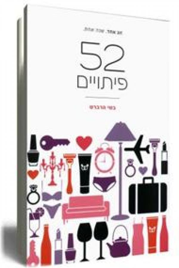 52 פיתויים - בטי הרברט