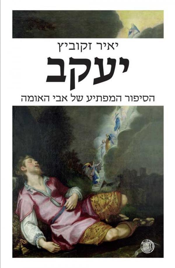 יעקב - הסיפור המפתיע של אבי האומה - יאיר זקוביץ