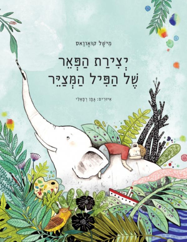 יצירת הפאר של הפיל המצייר - מאייר: גפן רפאלי - מישל קואוואס