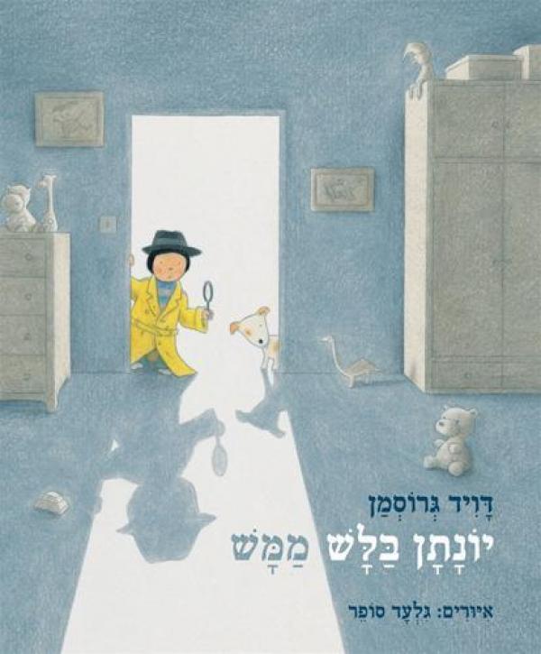 יונתן בלש ממש - דויד גרוסמן