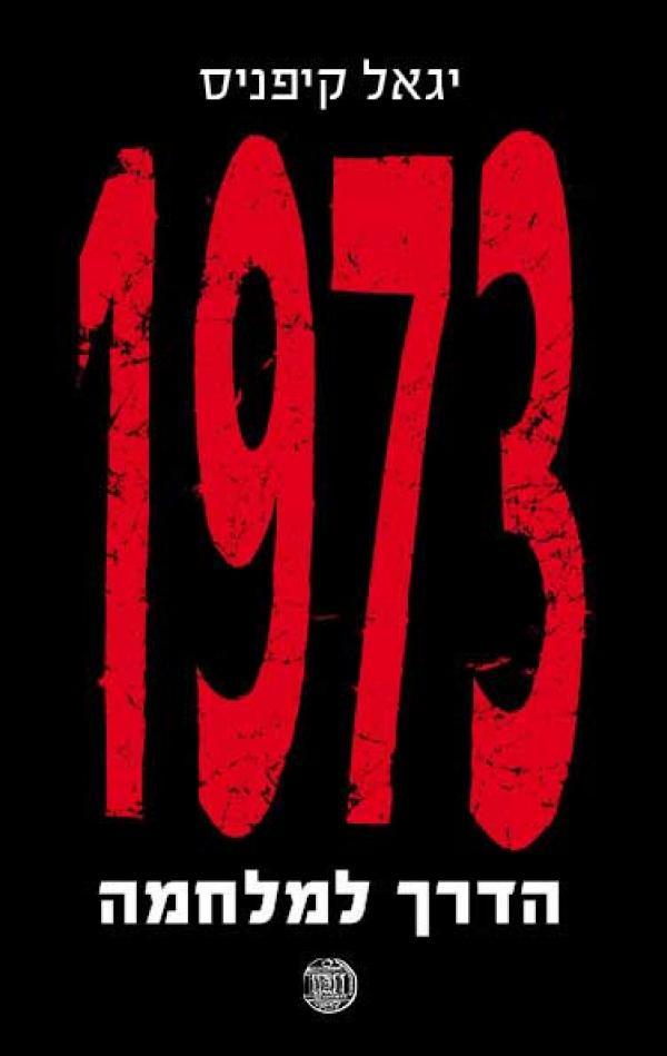 הוסף לסל את 1973 – הדרך למלחמה / יגאל קיפניס