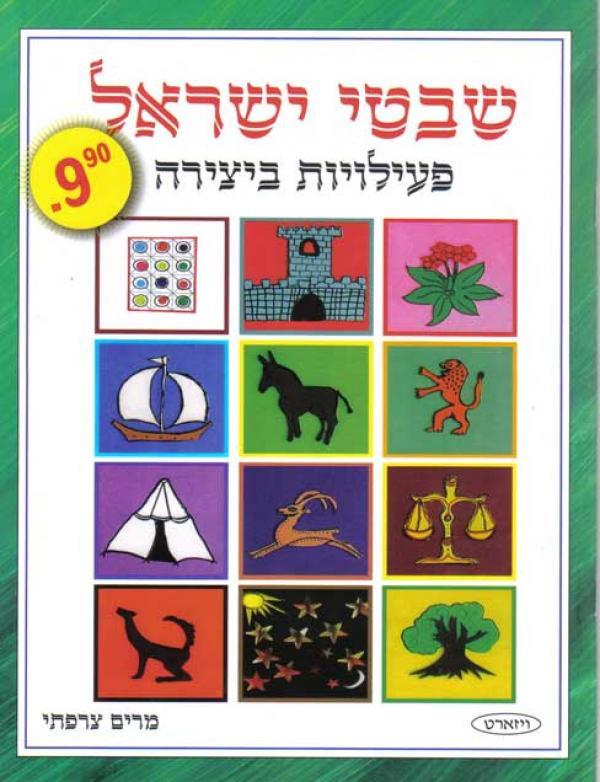 שבטי ישראל - פעילויות ביצירה - מרים צרפתי