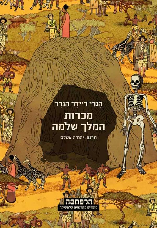 מכרות המלך שלמה - הֶנרְִי רַיידֶר הגַרְַד