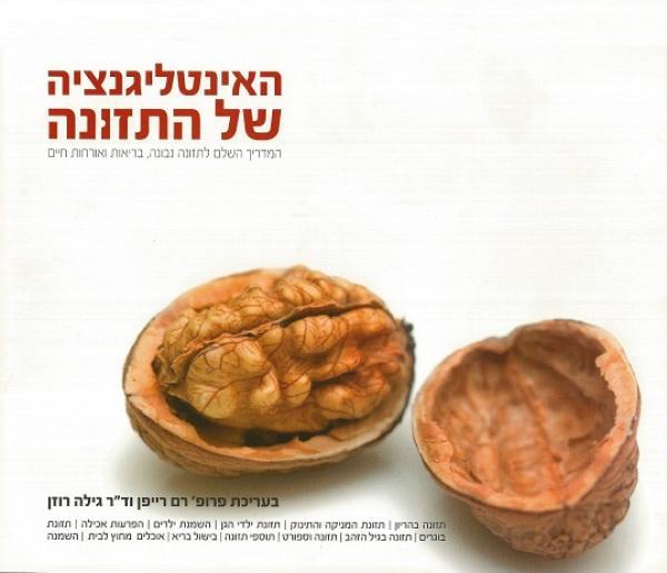 האינטליגנציה של התזונה - המדריך השלם לתזונה נבונה, בריאות ואורחות חיים - רם רייפמן