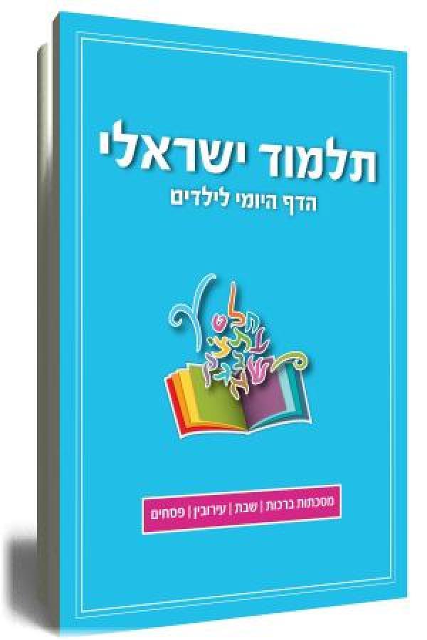 תלמוד ישראלי - הדף היומי לילדים (1) - מסכתות ברכות, שבת, עירובין, פסחים - אבי רט
