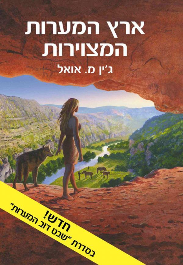 ארץ המערות המצוירות - ג'ין מ. אואל