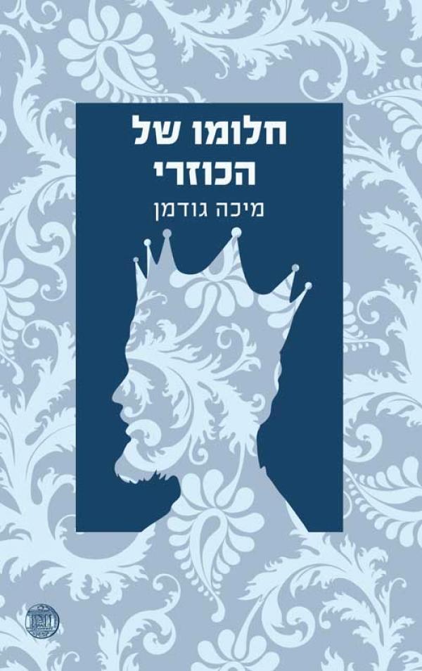 חלומו של הכוזרי - מיכה גודמן