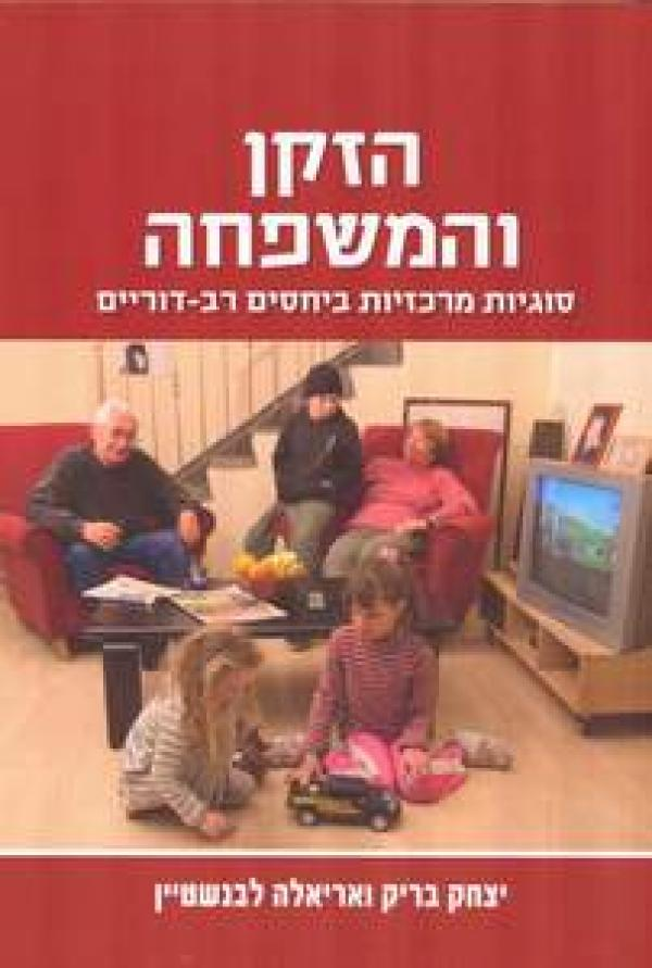 הזקן והמשפחה - סוגיות מרכזיות ביחסים רב-דוריים - יצחק בריק