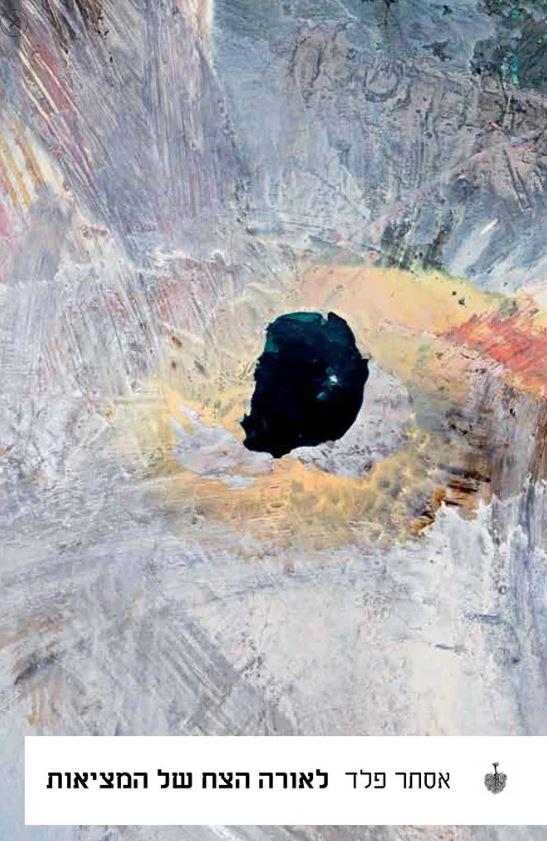 לאורה הצח של המציאות - אסתר פלד
