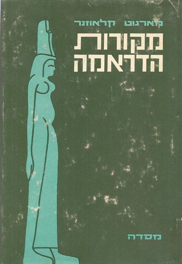 מקורות הדראמה-ספר שני :  - מלפני 4000 שנה עד לאיסלאם - מרגוט קלאוזנר