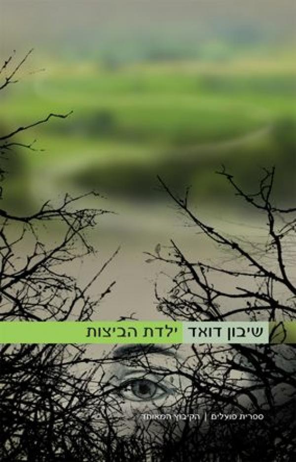 ילדת הביצות - שׁיבוֹן דוֹאְד