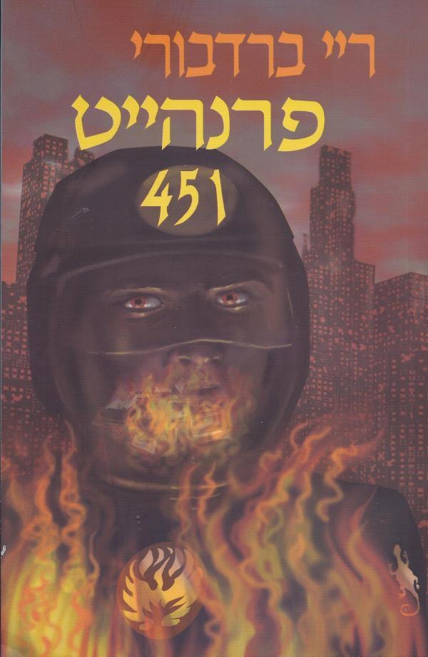 פרנהייט 451 (מחודש) - ריי ברדבורי