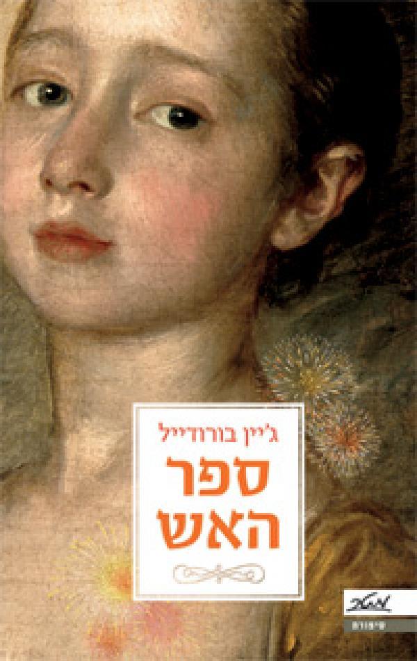 ספר האש - ג'יין בורודייל