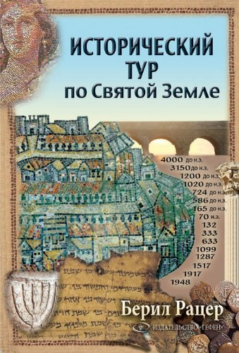 "A Historical Tour of the Holyland (Russian Edition) <g:plusone href=""http://www.books-by-isbn.com/965-229/9652295485-A-Historical-Tour-of-the-Holyland-Russian-Edition-965-229-548-5.html"" count=""false""></g:plusone> - Beryl Ratzer"