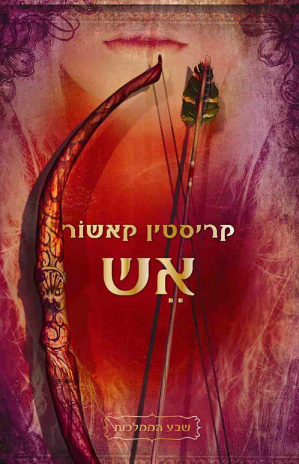 אש - שבע הממלכות - קריסטין קאשור