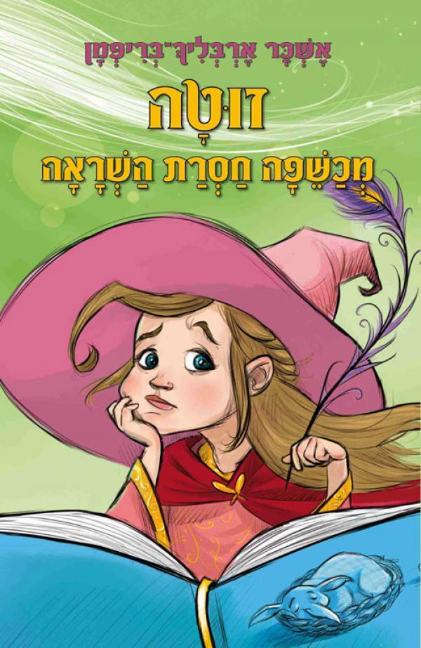 זוטה - מכשפה חסרת השראה - אשכר ארבליך-בריפמן