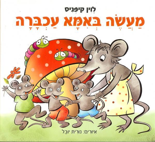 מעשה באמא עכברה - לוין קיפניס