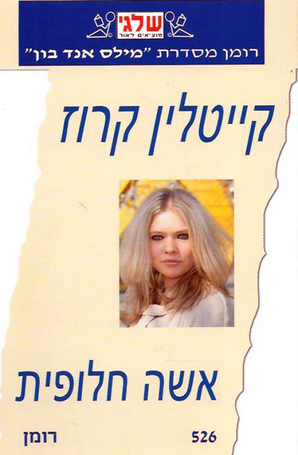 אשה חלופית - קייטלין קרוז