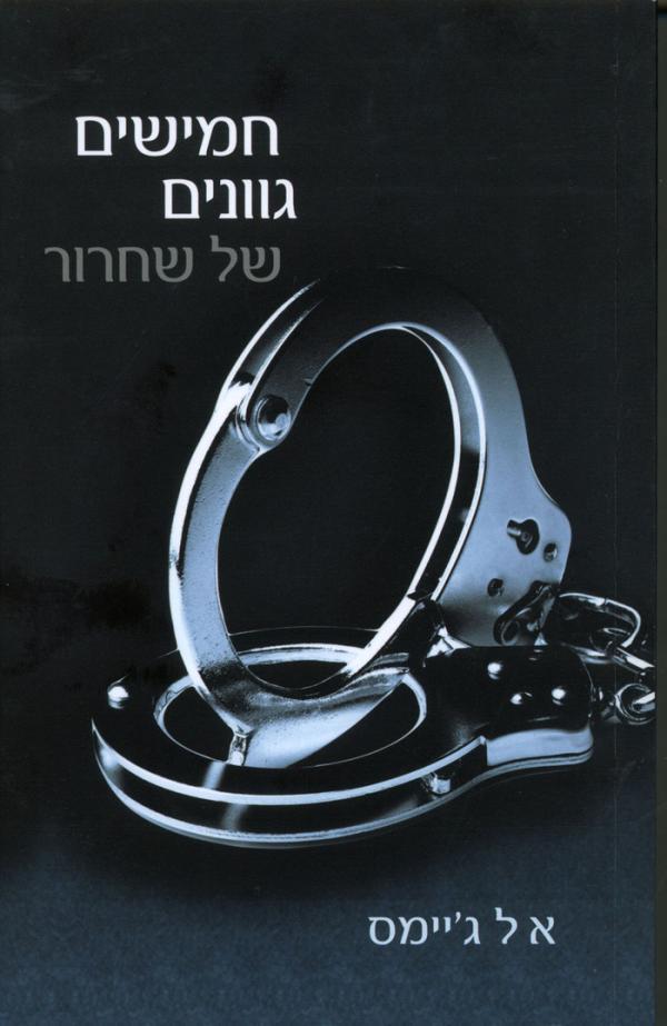 חמישים גוונים של שחרור - אריקה לאונרד ג'יימס