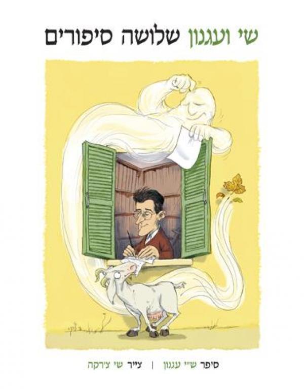 """שי ועגנון - שלושה סיפורים - צייר: שי צ'רקה / ש""""י עגנון"""