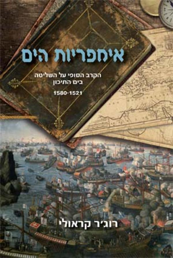 אימפריות הים - הקרב הסופי על השליטה בים התיכון 1580-1521 - רוג'ר קראולי