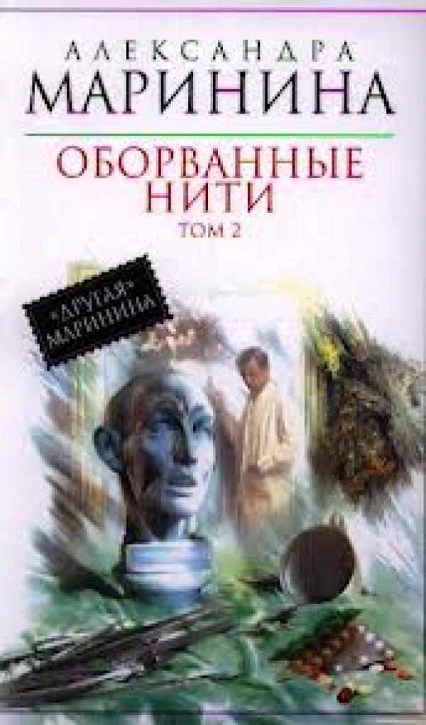 Александр конторович паутина читать