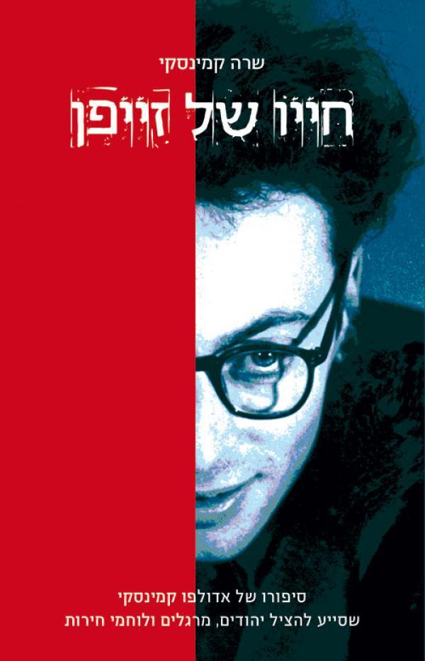 חייו של זייפן - סיפורו של אדולפו קמינסקי שסייע להציל יהודים, מרגלים ולוחמי חירות - שרה קמינסקי